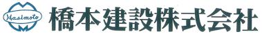 橋本建設株式会社